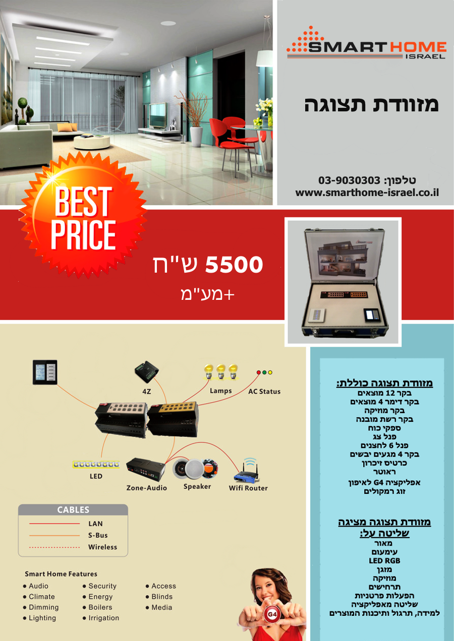 smart bus home automation technology hebrew catalogues. Black Bedroom Furniture Sets. Home Design Ideas